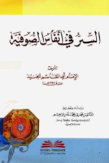 كتاب : السر في أنفاس الصوفية