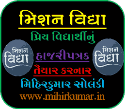 Mission Vidhya Hajari Patrak, Mission Vidhya Login and Data Entry Portal missionvidhya.gunotsav.org. Jeevanvidya Mission, Misson Vidhya, Vidhya Mission Login