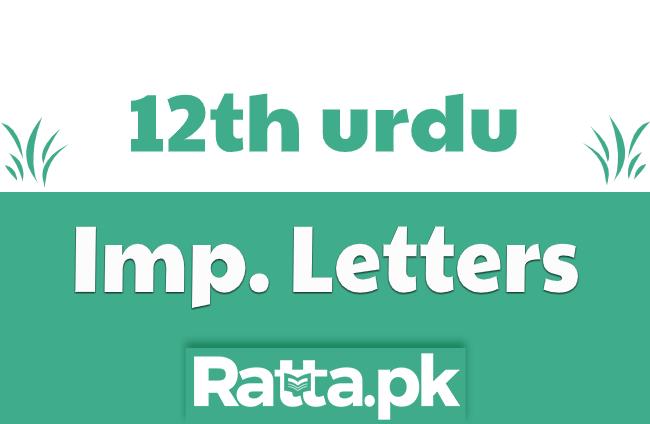 2nd Year Urdu Important Letters / Khatoot