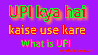 UPI pin kya hai use kaise kare