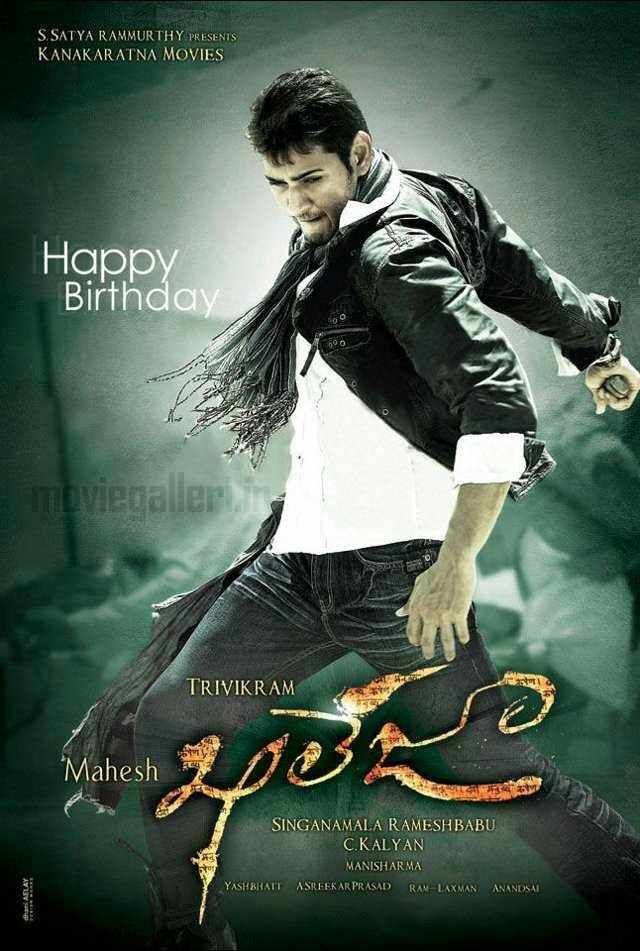 Khaleja (2010) Hindi Dual Audio Uncut HDRip | 720p | 480p