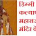 Diggi Shree Kalyan Maharaj Mandir के बारे में रोचक तथ्य तथा अन्य जानकारी