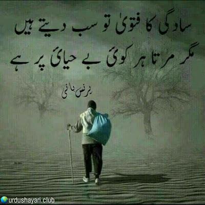 Sadgi Ka Fatwa To Sub Daite Hain..  Mager Marta Her Koi Be-Hayai Per Hai...!!  #urdushayari #urduquotes #life #sad #poetry