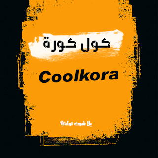 كول كورة - cool kora