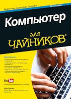 книга Дэна Гукина «Компьютер для чайников» (13-е издание)