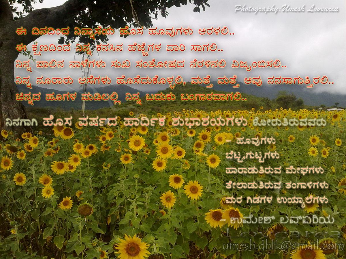 Kannada Kavanagalu:    .