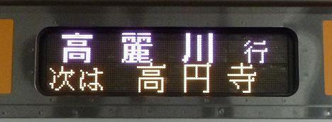 中央線 快速 高麗川行き E233系