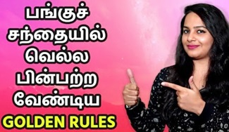 Golden Rules of Investing in Stock Market in Tamil | Stock Market in Tamil | IndianMoney Tamil| Sana