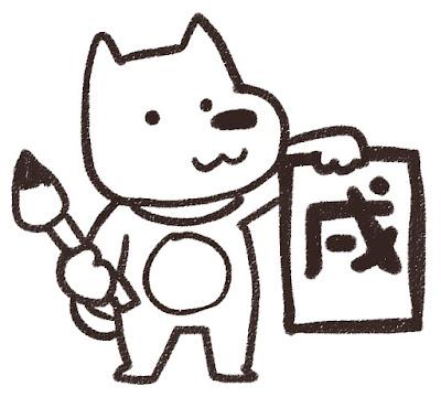 書き初めをする犬のイラスト(戌年)白黒線画
