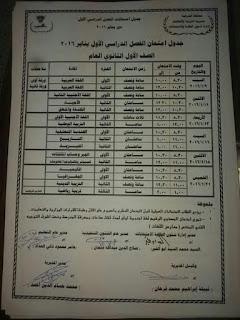 جداول امتحانات الشرقية أول 2016 تفصيلية المنهاج المصري 12359875_15187842250