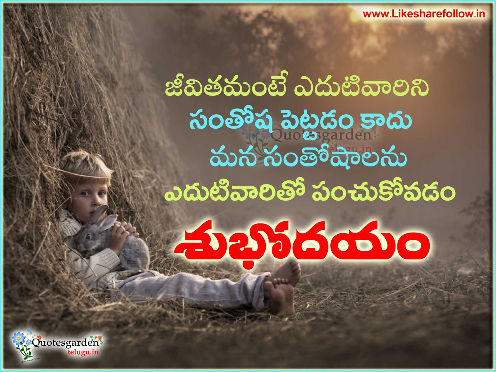 Good Morning Quotes Telugu
