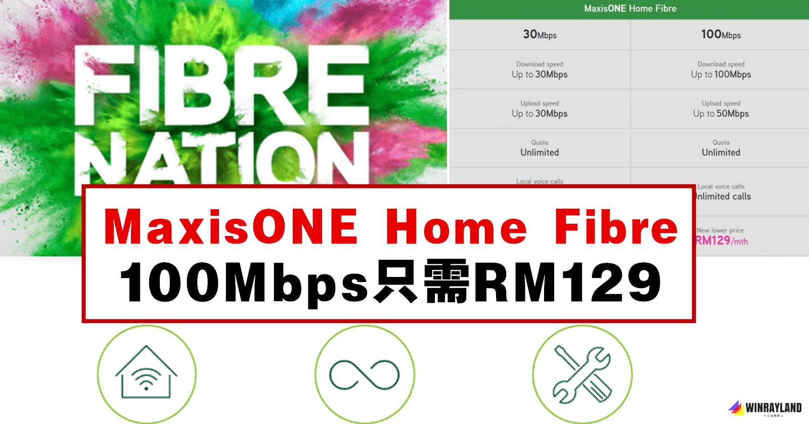 Maxis Fibre 100Mbps只需RM129