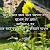 Assamese Status for Life,assamese sad status অসমীয়া দুখৰ