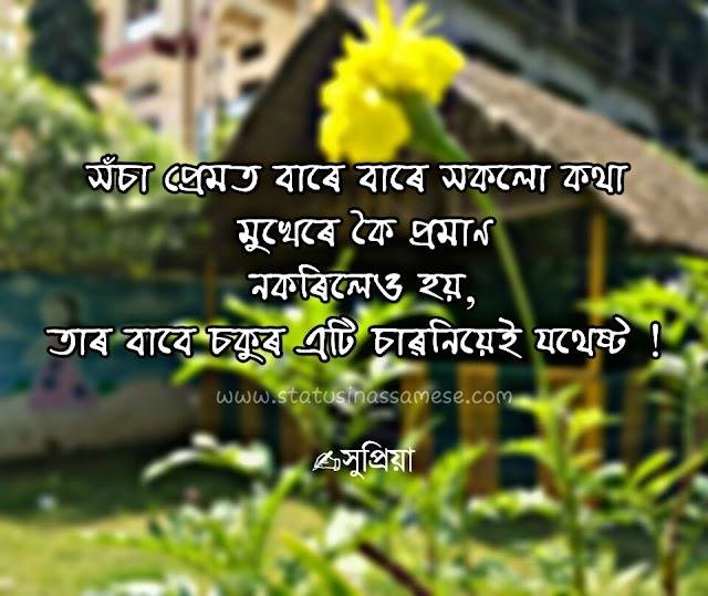 Assamese Status for love , Life,assamese sad status