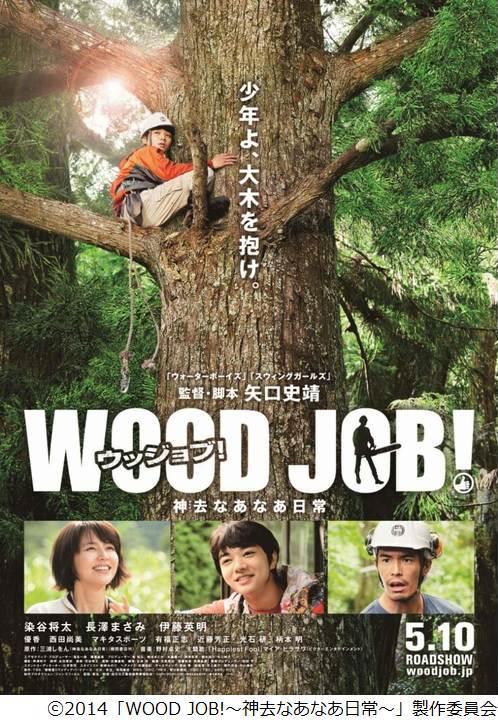 Sinopsis Film Jepang 2014: Wood Job! Kamusari Nana Nichijo