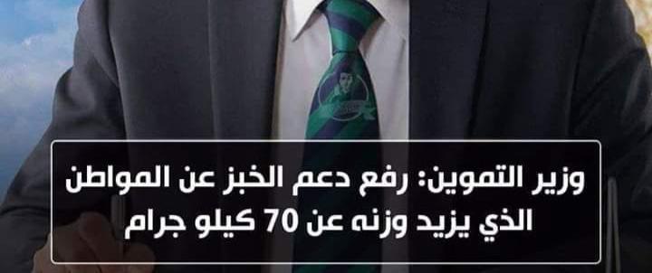 وزير التموين يحذر المواطنين بالغاء البطاقه التموينية ودعم الخبز لمن يزيد وزنه عن 70 كيلو
