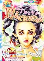 การ์ตูนสแกน Princess เล่ม 67