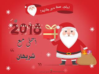 صور 2018 احلى مع شريهان