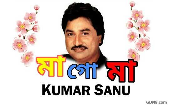 Maa Diye Shuru Jar - Kumar Sanu