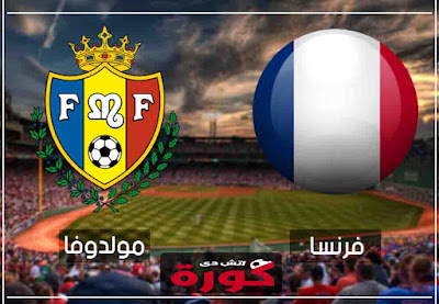 مشاهدة مباراة فرنسا ومولدوفا اليوم بث مباشر