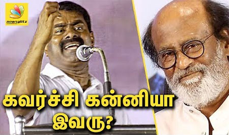 Seeman slams Rajini and Stalin for their recent activities | Speech