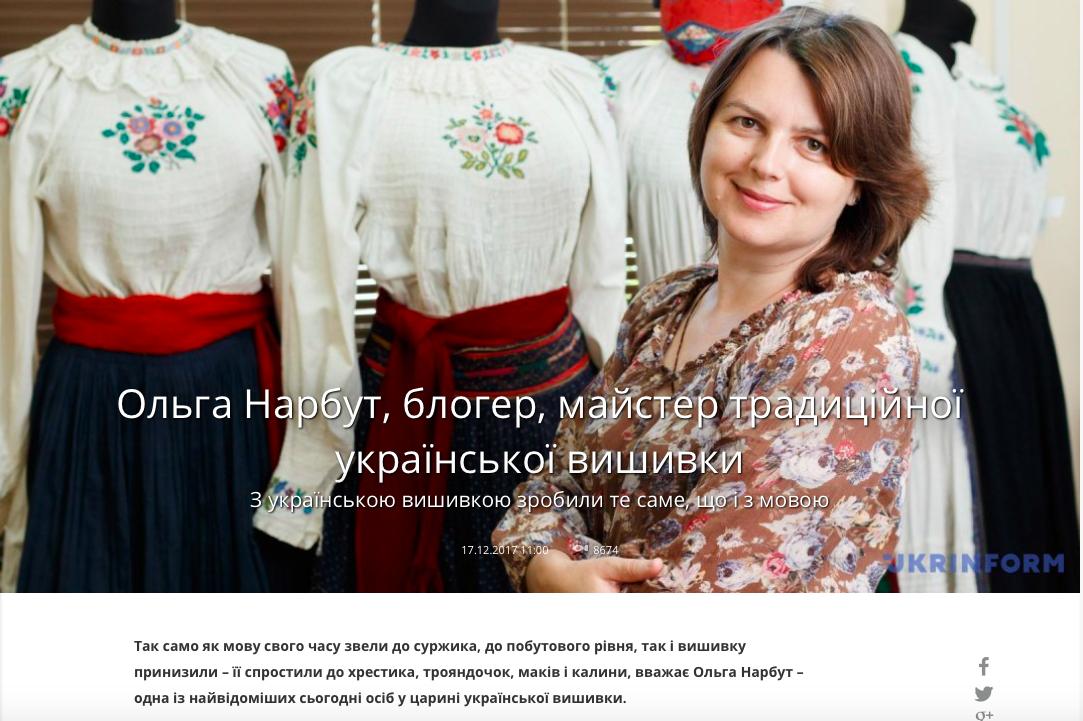 Що найголовніше у вишивці журнал Українська вишивка cc25c3024dd05