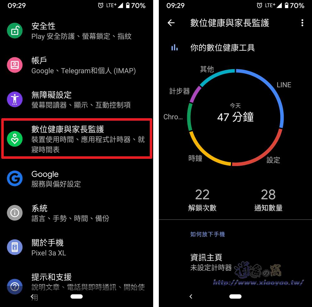 Android 手機使用專注模式暫停App