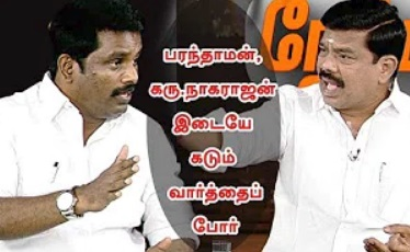 Heated Arguments between Paranthaman(dmk) and Karu Nagarajan (bjp) in Nerpada Pesu