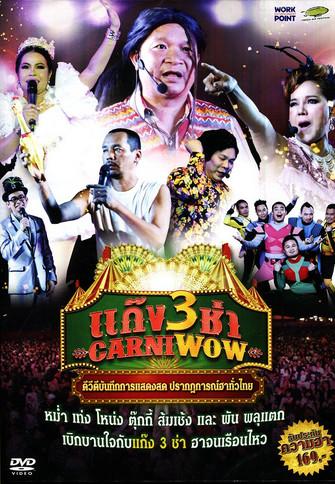 แก๊ง 3 ช่า Carniwow ปรากฎการณ์ฮาทั่วไทย (2015)