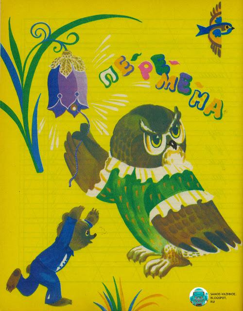 Детские книги советского периода. В. Губанов Первый шаг СССР Школа азов грамотности 1987.