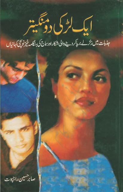 Aik Larki Do Mangetor Urdu Stories Book By Sabir Hussain Rajpoot 9 Stories In One PDF