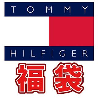 トミーヒルフィガー(TOMMY HILFIGER)福袋特集!2020年令和元年の福袋&初売りセールまとめ