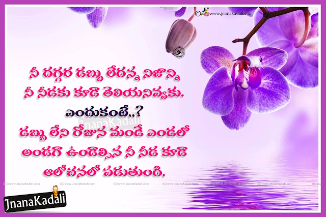 Quotes in Telugu, Telugu Success Quotes, Best Telugu life importance Quotes hd wallpapers