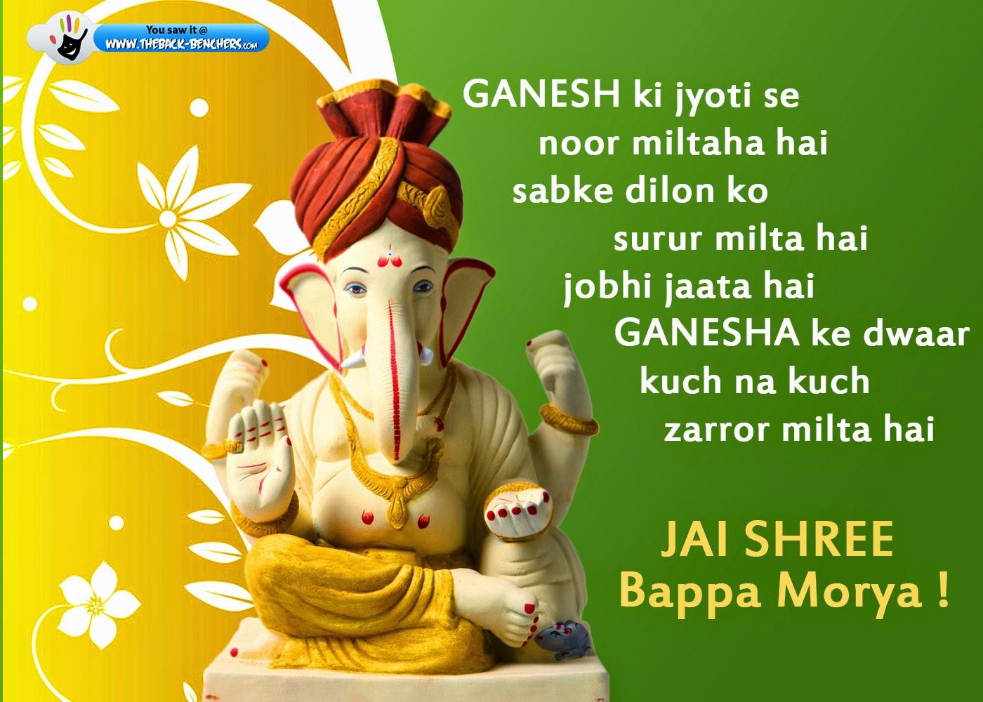 16 Happy And Prosperous Vinayaka Chathurthi 2014: { Happy } Ganesh Chaturthi SMS