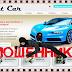 SportcarMoney.online - Отзывы, развод, без вложения, сайт платит деньги?