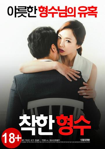 [18+] Nice Sister In Law (2016) 720p
