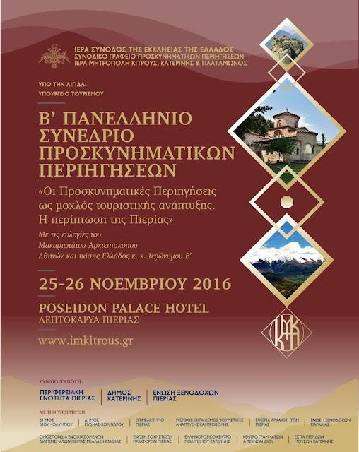Αρχίζουν αύριο στην Πιερία οι εργασίες του Β' Πανελλήνιου Συνεδρίου Προσκυνηματικών Περιηγήσεων της Εκκλησίας της Ελλάδος με θέμα: «Οι Προσκυνηματικές Περιηγήσεις ως μοχλός τουριστικής ανάπτυξης. Η περίπτωση της Πιερίας».