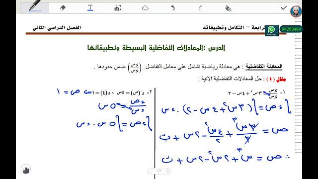 حل جزء من معادلات الضرب والقسمة رياضيات