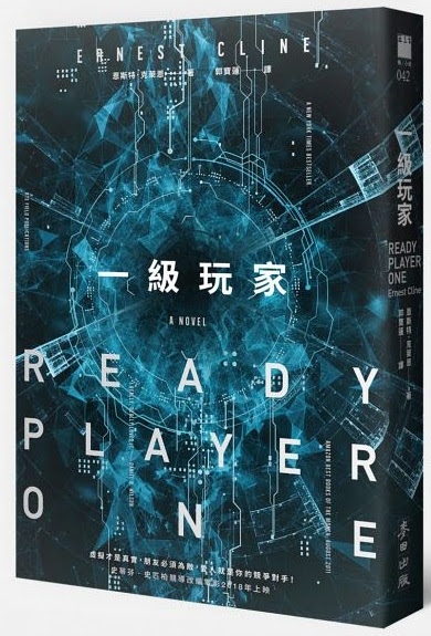 一級玩家Ready Player One