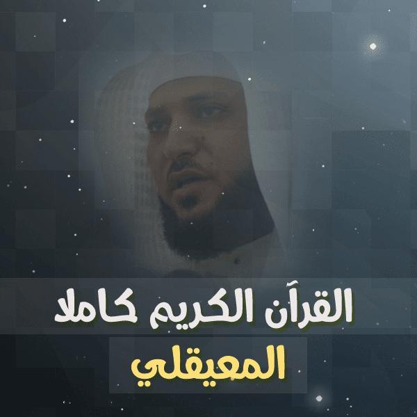 تحميل القران الكريم بصوت الشيخ ماهر المعيقلى mp3 برابط واحد
