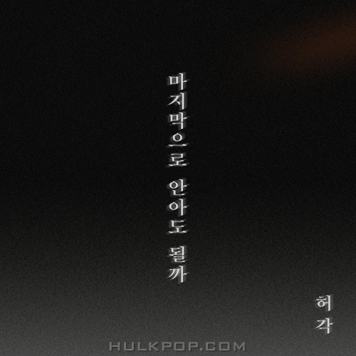 Huh Gak – The Last Night – Single