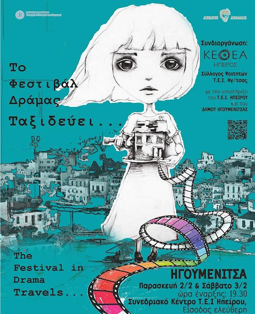 Ήγουμενίτσα: Το Φεστιβάλ Δράμας Ταξιδεύει στην Ηγουμενίτσα
