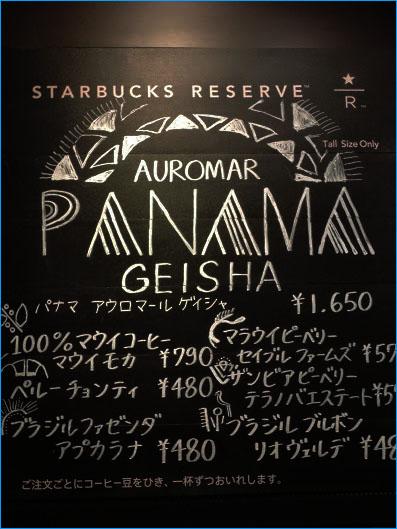 taza kopi luwak geisha precio