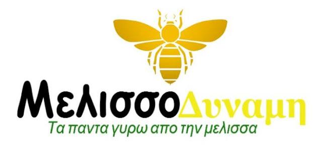 Η Μελισσοδύναμη και τα προιόντα της: ΔΕΙΤΕ ΤΙΜΕΣ