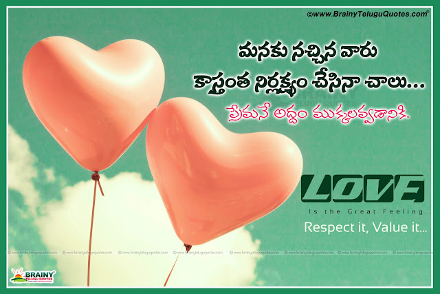 Heart Touching Telugu Love Feelings Love Quotes Images With Hearts