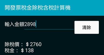 開發票稅金除稅含稅計算機 2015.06.29 - 手開發票含稅未稅計算軟體 [Android] - 阿榮福利味 - 免費軟體下載