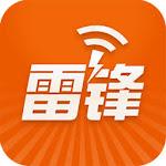 雷锋WiFi_2.7.2 Apk