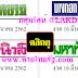 มาแล้ว...เลขเด็ดงวดนี้ หวยหนังสือพิมพ์ หวยไทยรัฐ บางกอกทูเดย์ มหาทักษา เดลินิวส์ งวดวันที่16/3/62