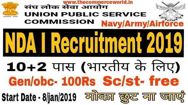 UPSC NDA-I Recruitment Online Form 2019- Army, Navy, Airforce  , NDA Vacancy 2019, UPSC Recruitment 2019