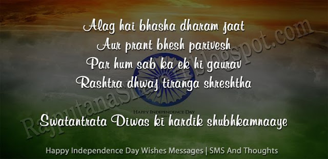 Happy Independence Day Wishes Messages, Independence Day, Happy Independence Day Wishes SMS, Happy Independence Day Wishes Thoughts, Happy Independence Day Slogan,